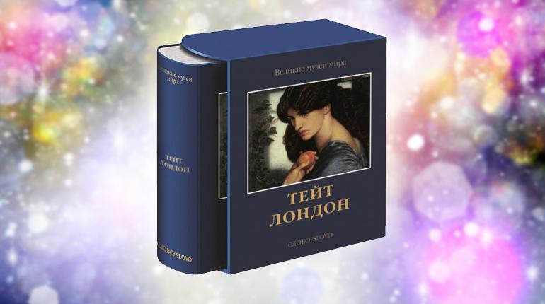 Книга, Тейт Лондон, Анна Познанская, 978-5-387-01576-2