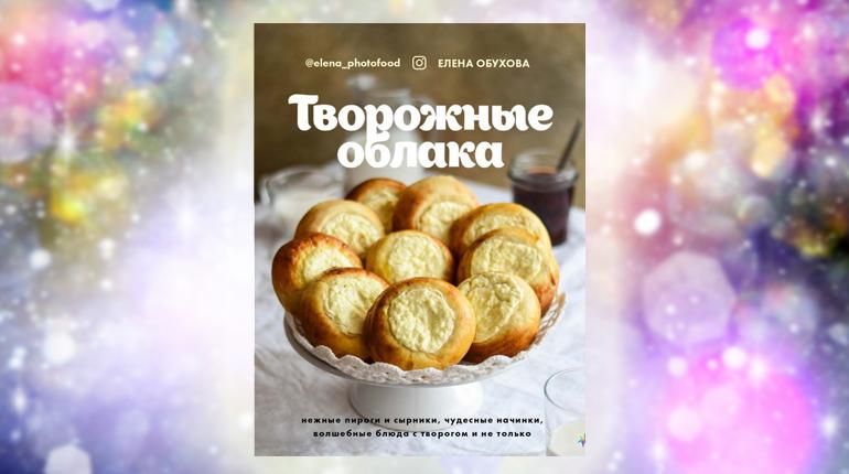 Книга, Творожные облака, Елена Обухова, 978-5-4470-0361-6