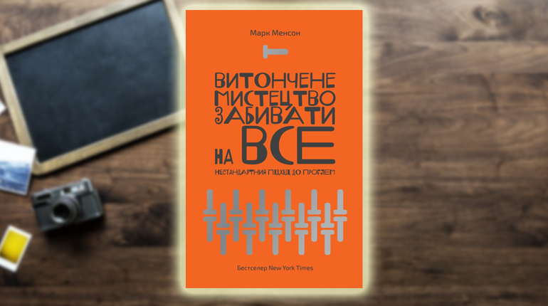 Книга, Витончене мистецтво забивати на все, Марк Менсон, 978-617-7552-24-5