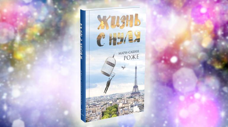 Книга, Жизнь с нуля, Мари-Сабин Роже, 978-5-00131-119-5
