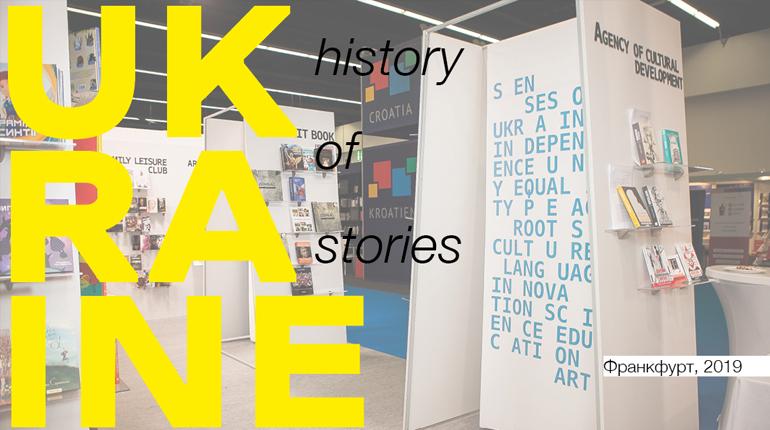 Статья, History of Stories: Украина на главной площадке книгоиздателей, Новости