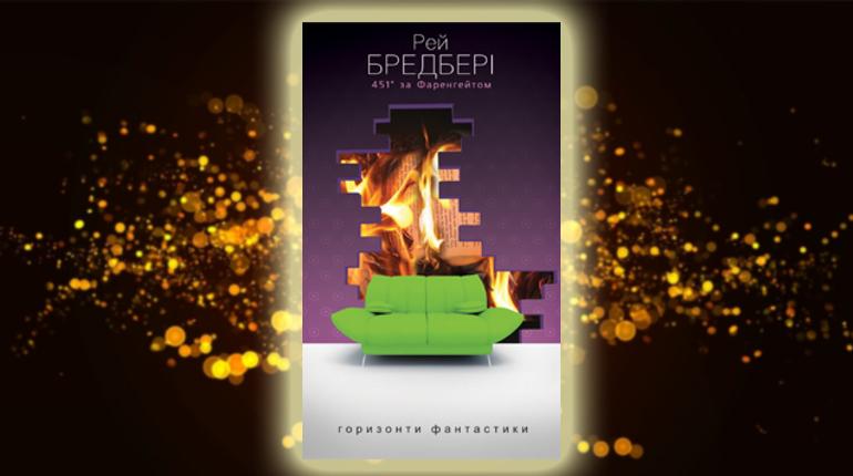 Книга, 451 градусів за Фаренгейтом, Рей Бредбери, 978-966-10-1266-9