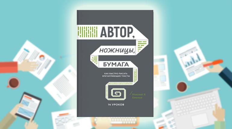 Книга, Автор, ножницы, бумага, Николай Кононов, 978-5-00146-059-6