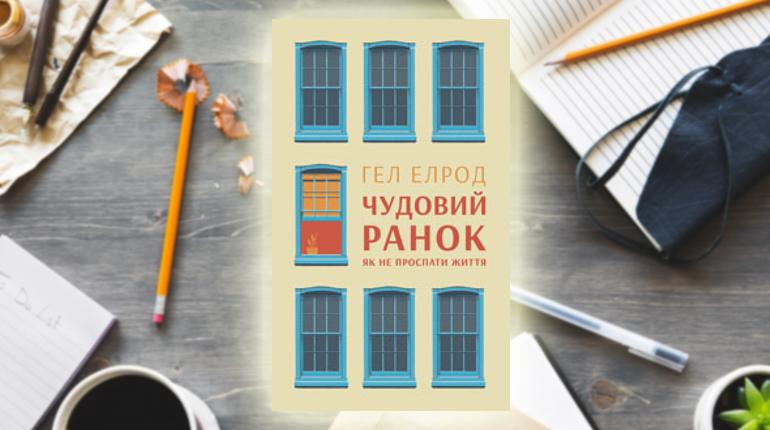 Книга, Чудовий ранок, Гел Елфрод, 978-617-7513-22-2