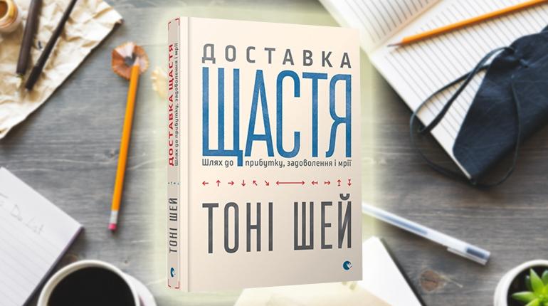 Книга, Доставка щастя, Тоні Шер, 978-617-679-255-0