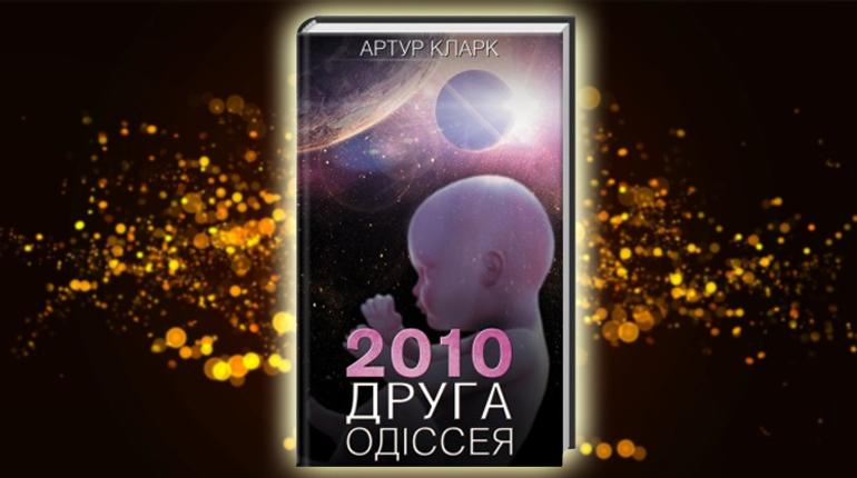 Книга, 2010, Друга Одіссея,АРтур Кларк, 978-617-12-3361-4