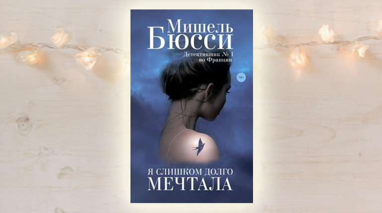 Книга, Я слишком долго мечтала, Мишель Бюсси, 978-5-86471-838-4