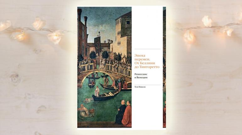 Книга, Эпоха перемен, Том Николс, 978-5-387-01588-5