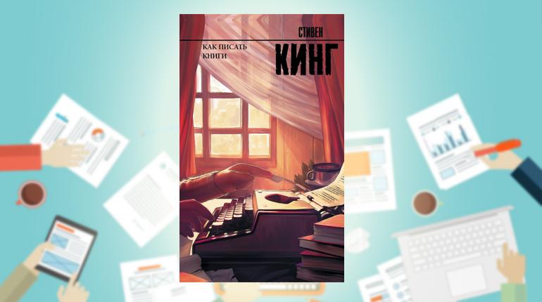 Книга, Как писать книги, Стивен Кинг, 978-5-17-101910-5