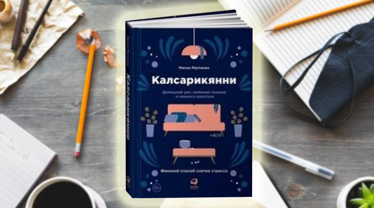Книга, Калсарикянни, Миска Рантанен, 978-5-9614-6688-1