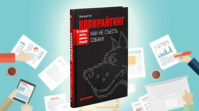 Книга, Копирайтинг, Как не съесть собаку, Дмитрий Кот, 978-5-496-00604-0