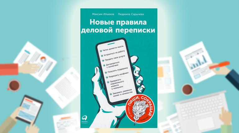 Книга, Новые правила деловой переписки, 978-5-9614-1034-1