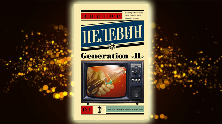 Виктор Пелевин. S.N.U.F.F., Generation «П»