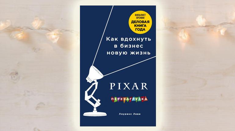 Книга, Пиксар, Перезагрузка, Леви Лоуренс, 978-617-7808-86-1