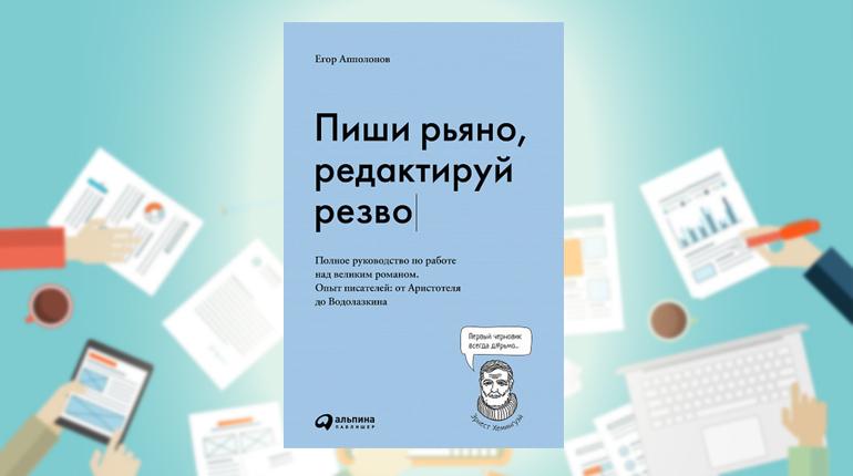 Книга, Пиши ръяно редактируй трезво, Егор Апполонов, 978-5-9614-2668-7