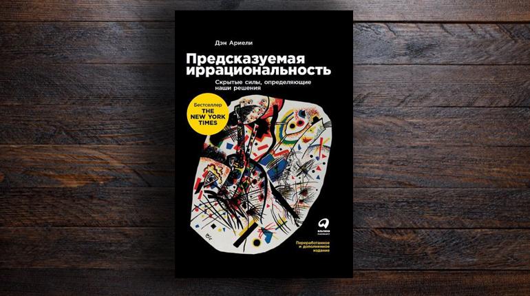 Книга, Предсказуемая иррациональность, 978-5-9614-2096-8