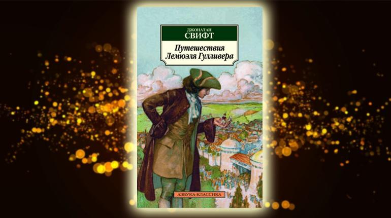 Книга, Путешествия Гулливера, Джонатан Сфивт, 978-5-389-06832-2