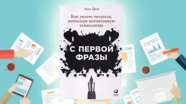 Книга, С первой фразы, Лиза Крон, 978-5-9614-6750-5