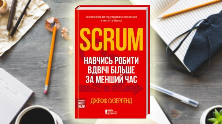 Книга, Скрам, Джефф Сазерленд, 978-617-12-1659-4