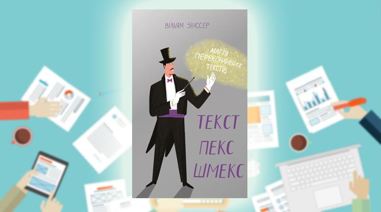 Книга, Текст пекс шмекс, Вільям Зінссер, 978-617-7552-59-7