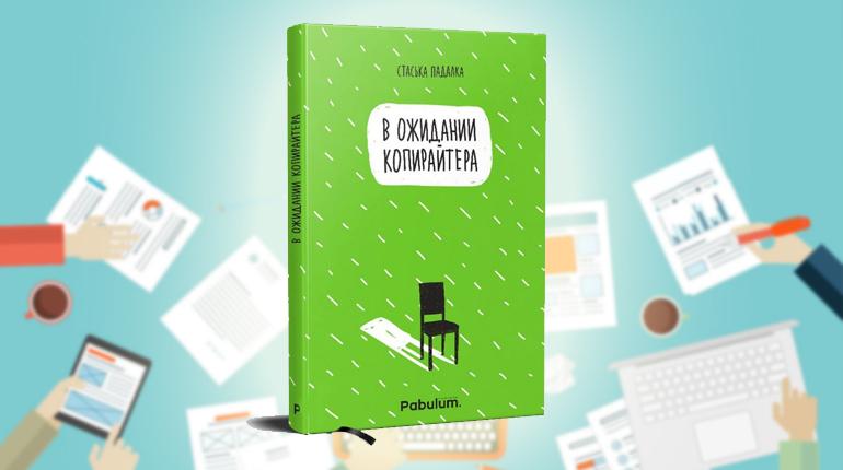 Книга, В ожидании копирайтера, Стаська Падалка, 978-966-97615-6-9