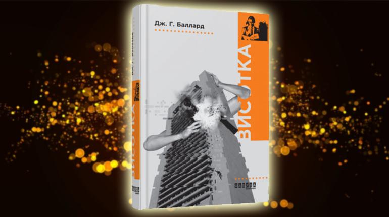 Книга, Высотка, Джеймс Баллард, 9786170939340