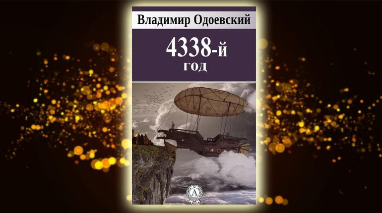 Владимир Одоевский. 4338-й год