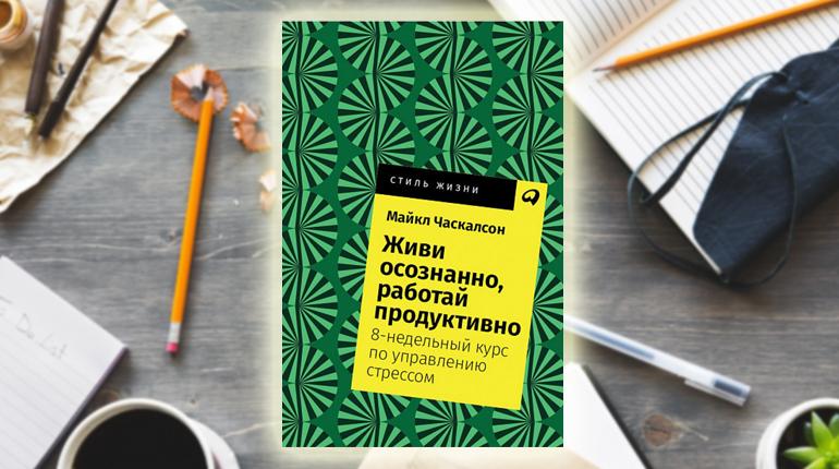 Книга, Живи осозанно, Майкл Чалкансон, 978-5-9614-2568-0