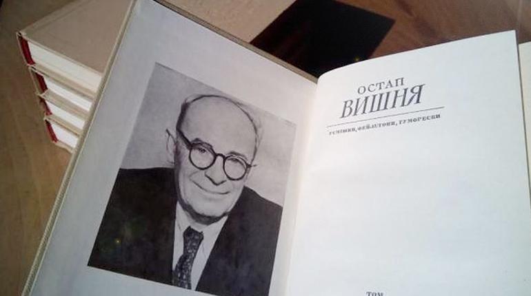 Стаття, Україна згадує кращого з кращих: 130 років від дня народження творця «Вишневих усмішок»