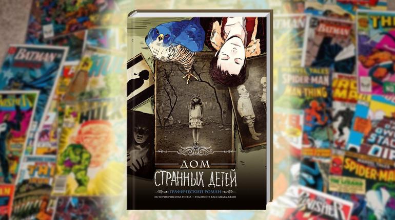 Книга, Дом странных детей, 978-617-12-2490-2