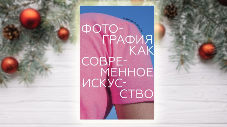 Книга, Фотография как современное искусство, 978-5-91103-518-1