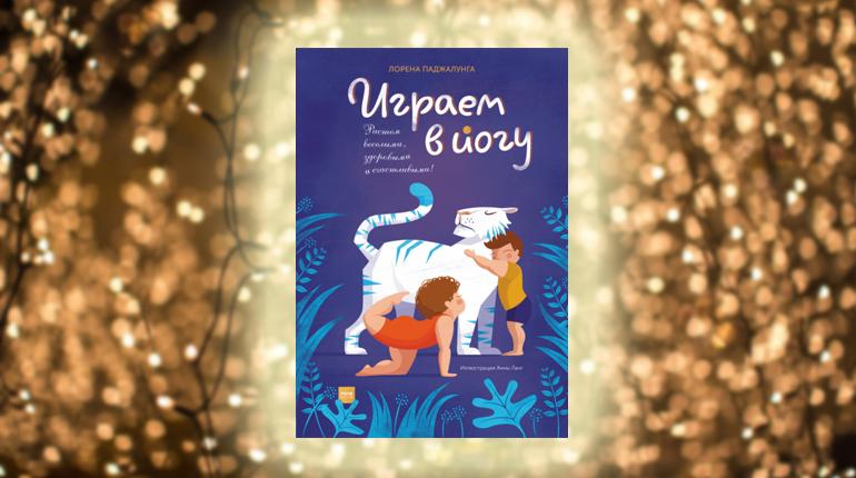 Книга, Играем в йогу, 978-5-00146-628-4