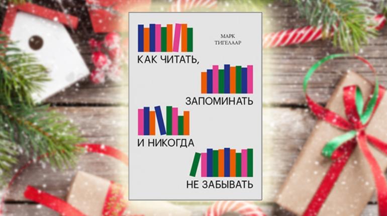 Книга, Как читать, запоминать и никогда не забывать, 978-5-00146-502-7