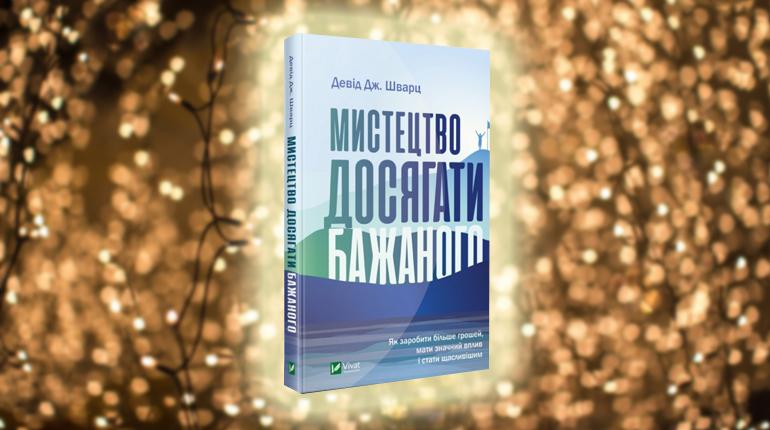 Книга, Мистецтво досягати бажаного, 978-966-982-032-7