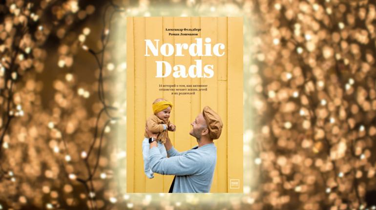 Книга, Nordic Dads, 978-5-00146-521-8
