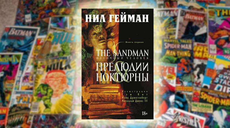 Книга, Прелюдии Ноктюрны, Нил Гейман, 978-5-389-09098-9