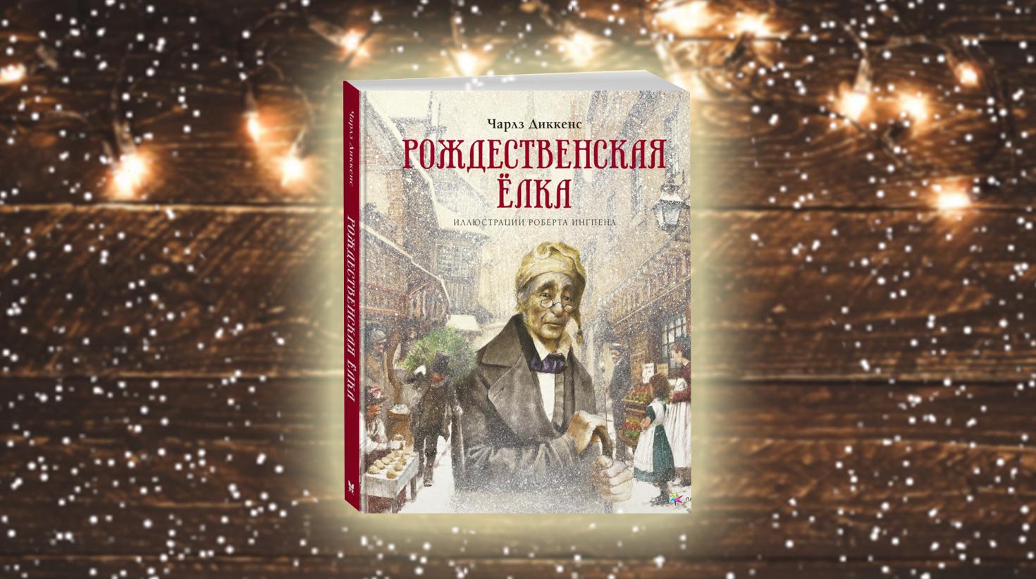 Книга, Рождественская ёлка, 978-5-389-17056-8
