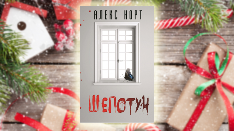 Книга, Шепотун, Алекс Норт, 978-966-993-000-2