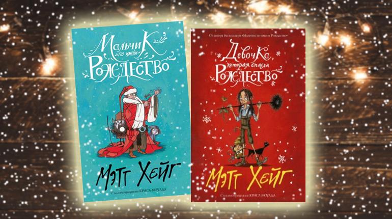 Книги, Рождественский цикл от Мэтта Хейга