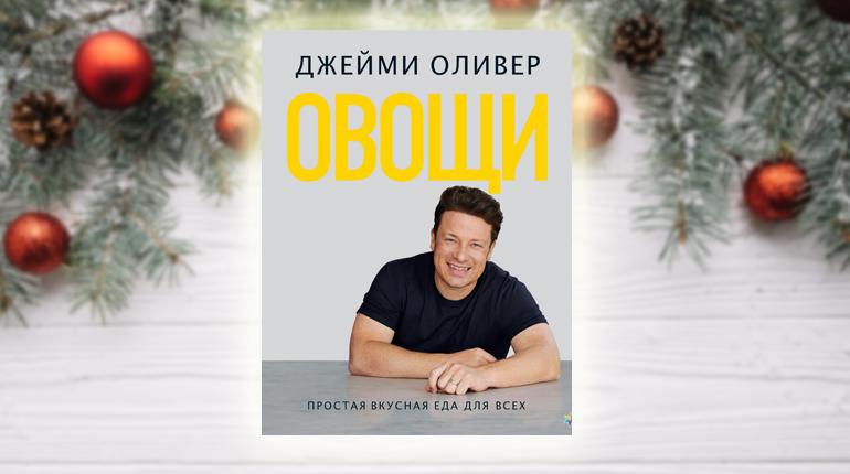 Книга, Овощи, Джейми Оливер, 978-5-98837-063-5