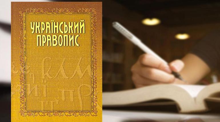 Стаття, Видано офіційну версію нового українського правопису, Новини