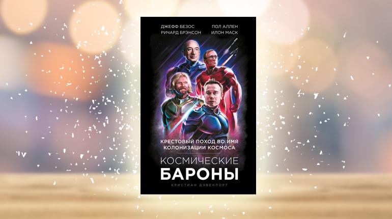 Книга, Космические бароны, 978-966-993-141-2