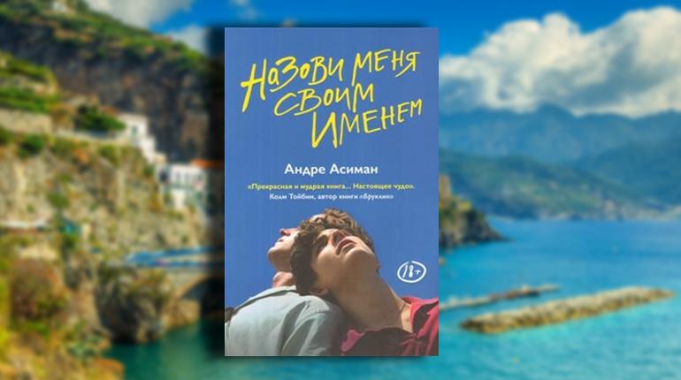 Книга, Назови меня своим именем, Андре Асиман, 978-5-6040721-2-7