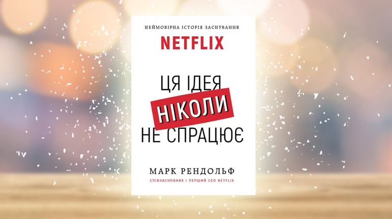 Книга, Netflix. Ця ідея ніколи не спрацює,978-966-993-204-4