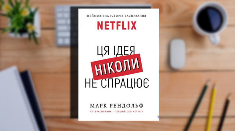 Книга, Netflix. Ця ідея ніколи не спрацює