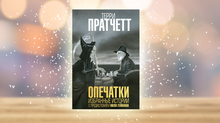 Книга, Опечатки, Терри Пратчетт, 978-966-993-126-9