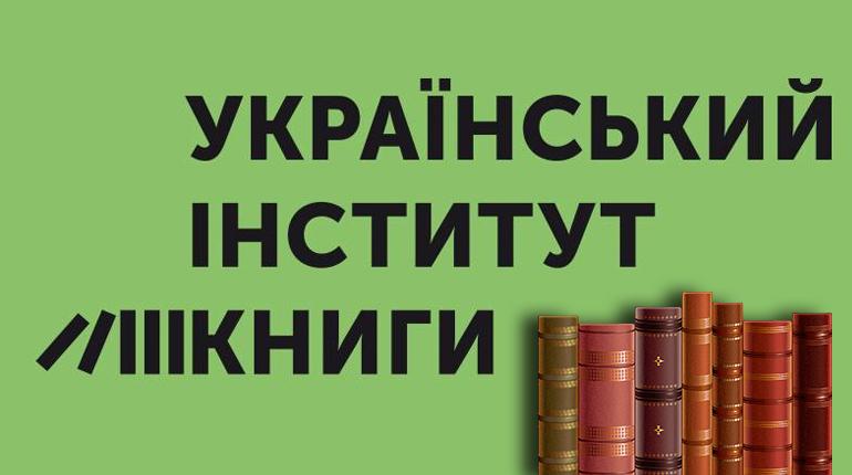 Стаття, Став відомий план роботи Українського інституту книги на 2020 рік
