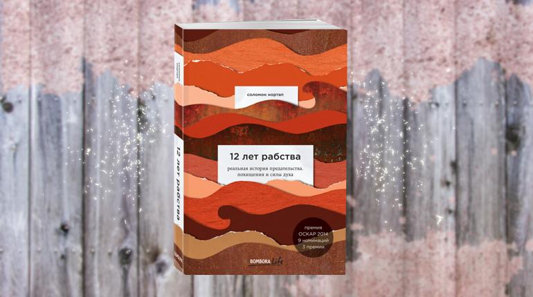 Книга, 12 лет рабства, Соломон Нортап, 978-966-993-148-1