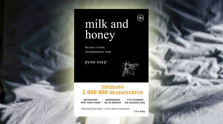 Книга, Milk and Honey, 978-966-993-160-3