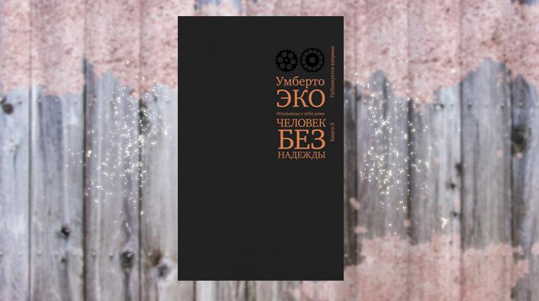 Книга, Человек без надежды, Умберто Эко, 978-5-387-01577-9